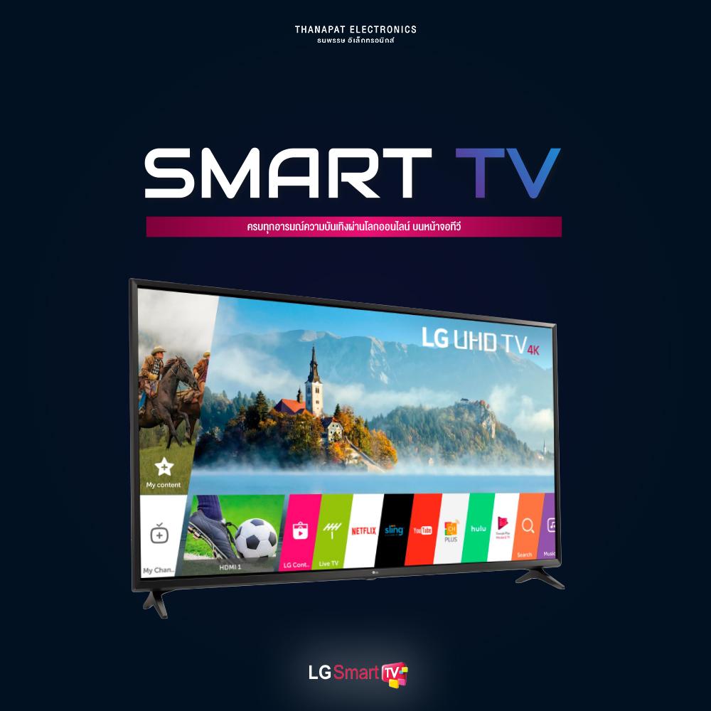 TV_THANAPAT_3